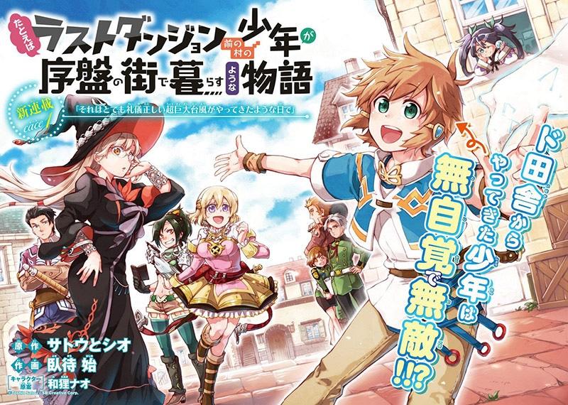 Tatoeba Last Dungeon Mae no Mura no Shōnen ga Joban no Machi de Kurasu Yō na Monogatari