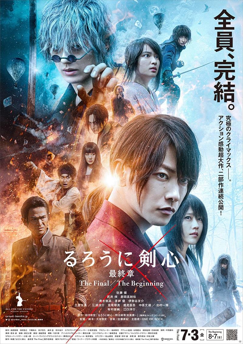 """Live-action Rurouni Kenshin """"Final Chapter"""""""