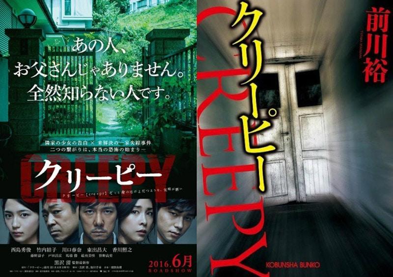 Review Creepy (2016)