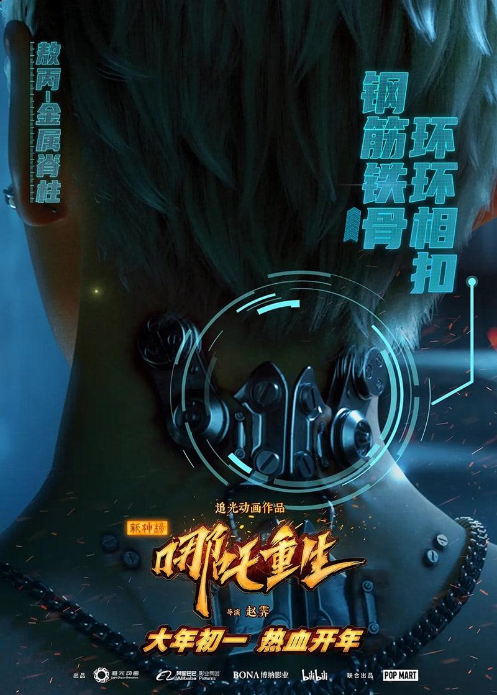 Review Tân Thần Bảng: Na Tra Trùng Sinh (2021) - Khi Na Tra được sinh ra ở thời hiện đại