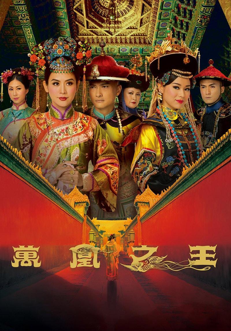 Vạn Phụng Chi Vương (2011)