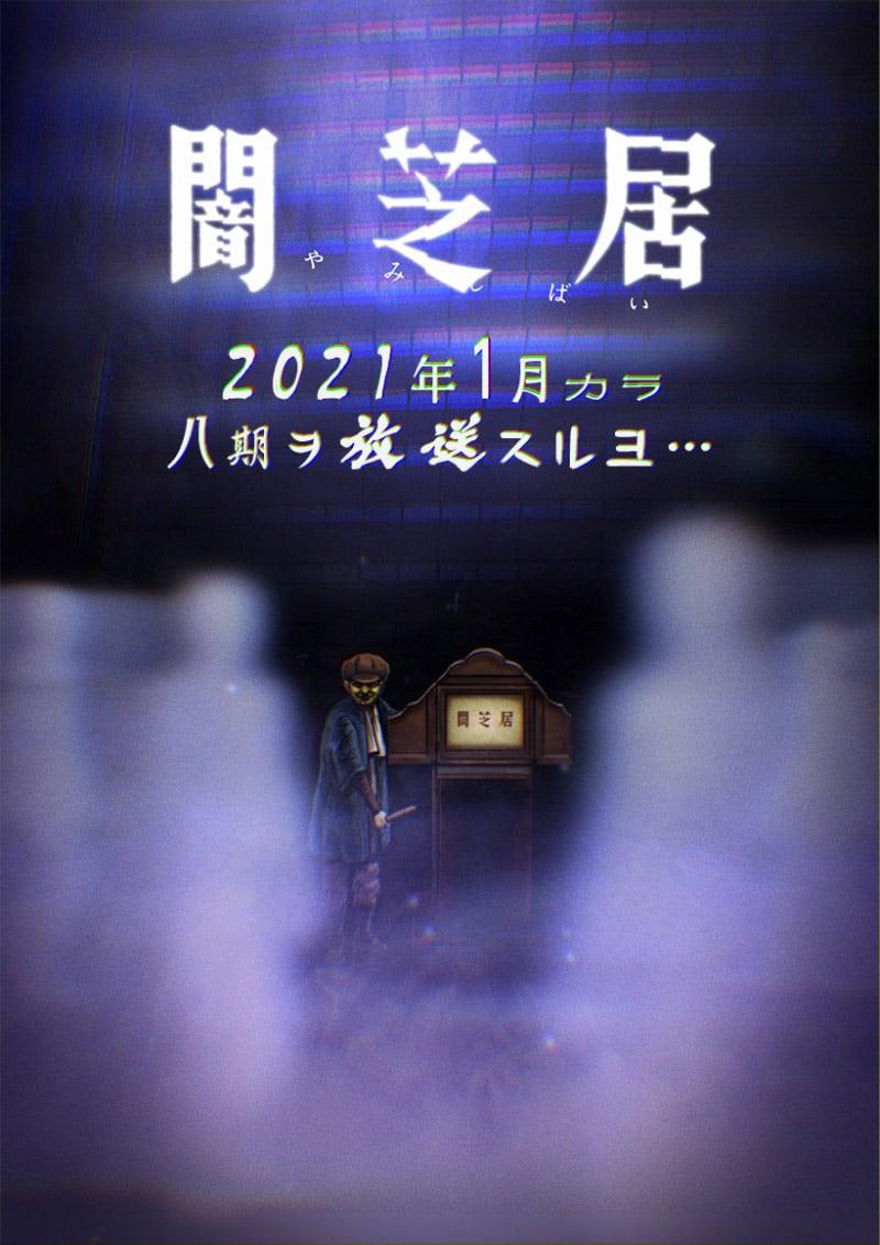 Yamishibai sẽ tiếp nối mùa thứ 8 vào đầu năm 2021