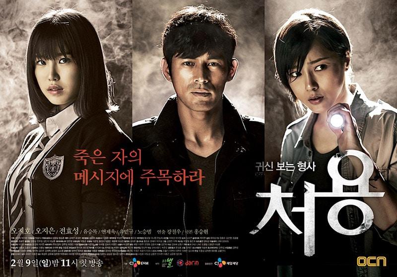 Cheo Yong 1 (Thám Tử Ngoại Cảm)