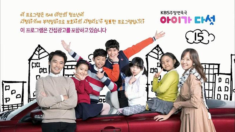 Five Children (2016)