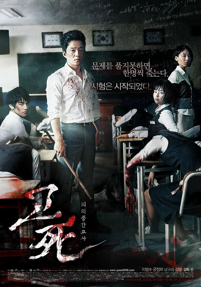 Hồi Chuông Tử Thần (2008)