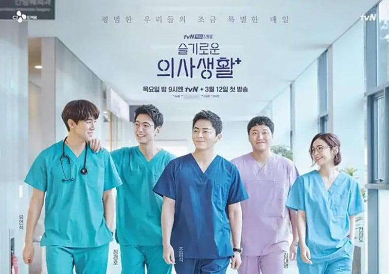 Hospital Playlist (Những Bác Sĩ Tài Hoa) (2020)
