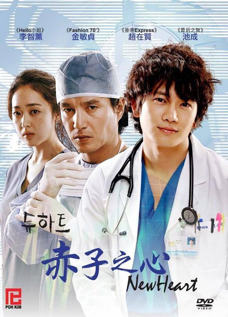 Lee Eun Sung trong New Heart (2007)
