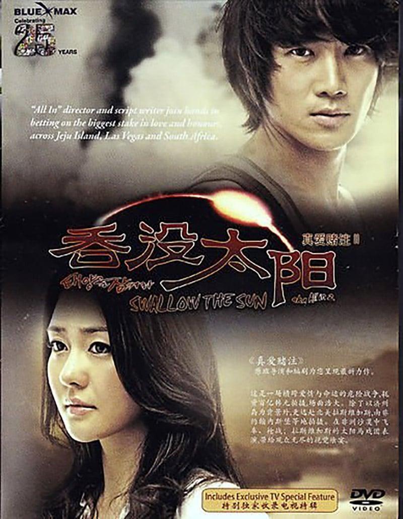 Kim Jung Woo trong Swallow the sun (2009)
