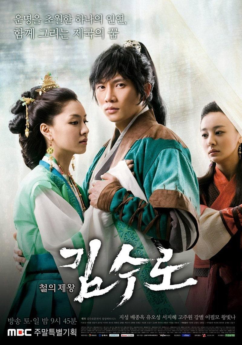 Kim Soo Ro trong Kim Soo Ro, hay The Iron King (2010)