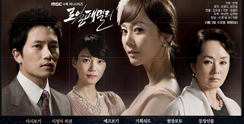 Han Ji Hoon trong Royal Family (2011)