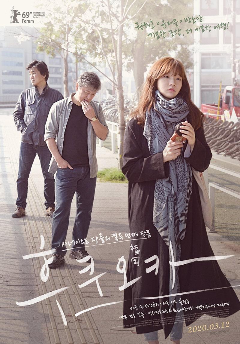 Review Fukuoka (2020)