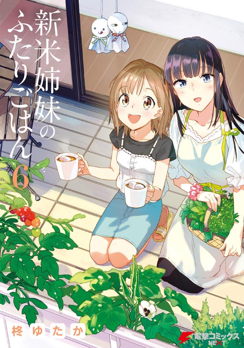 Review Shinmai Shimai No Futari Gohan