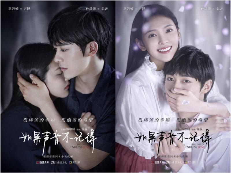 Review The End Of Endless Love (2020): Nếu Âm Thanh Không Ghi Nhớ