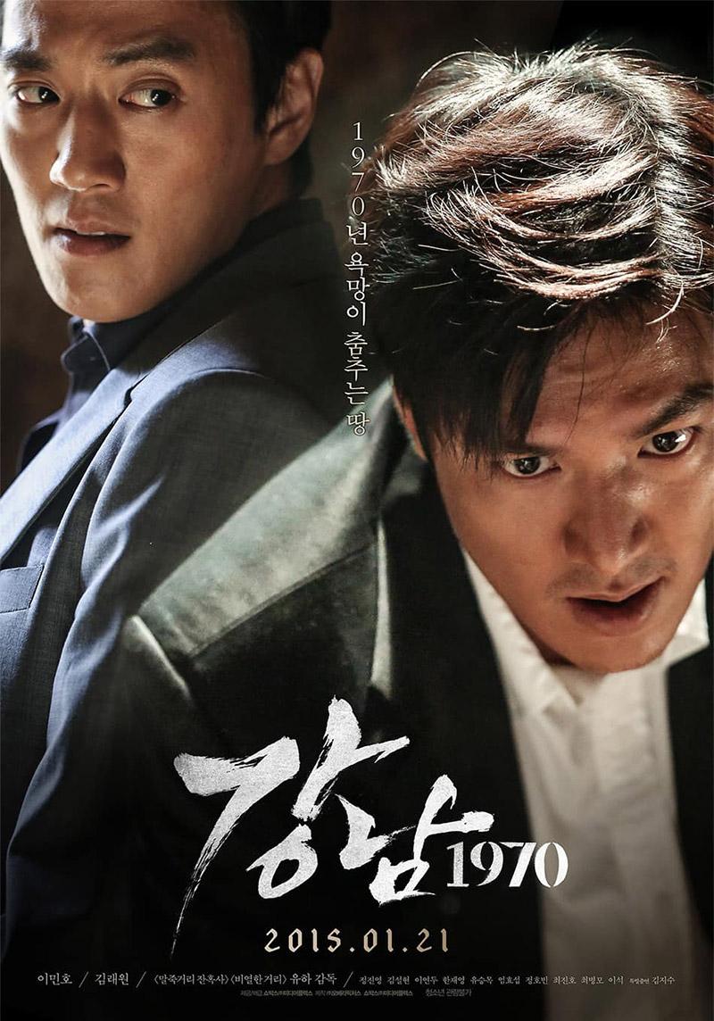Gangnam Blues (Bụi Đời Gangnam) (2015)