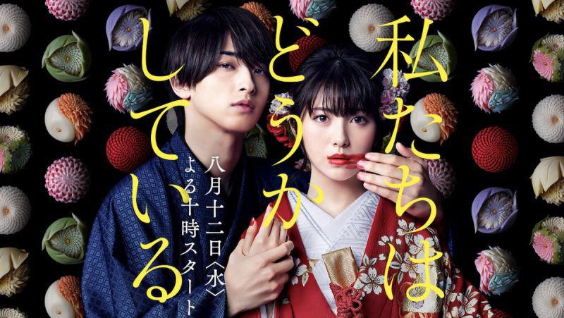 Review Live-action Watashitachi Wa Douka Shiteiru (2020)