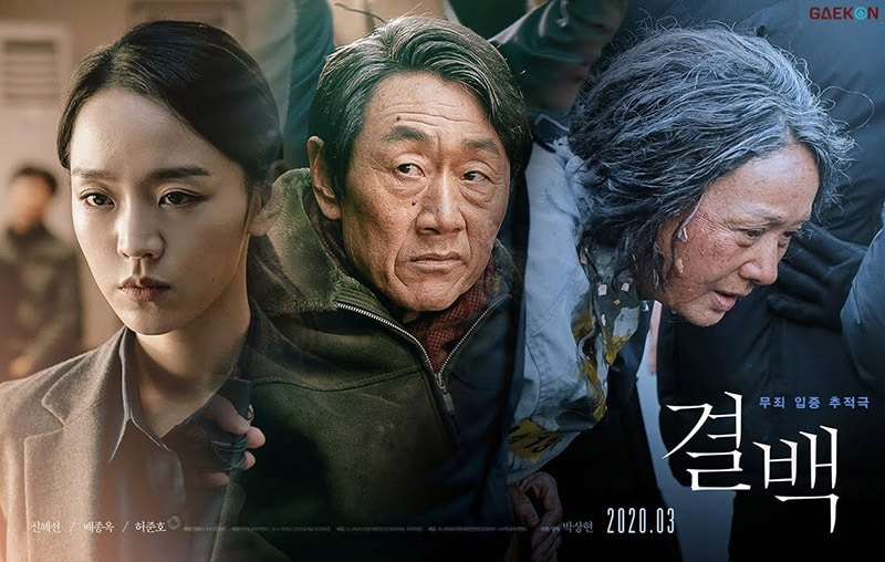 Review Innocence (2020)