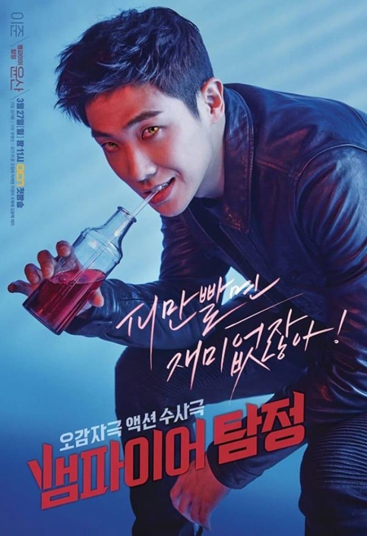 Yoon San (Lee Joon) - Thám tử Ma cà rồng