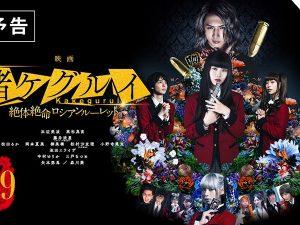 Phần tiếp theo của phim live-action Kakegurui sẽ ra mắt vào cuối tháng 4
