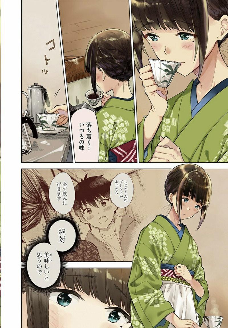 Review manga Coffee Wo Shizuka Ni